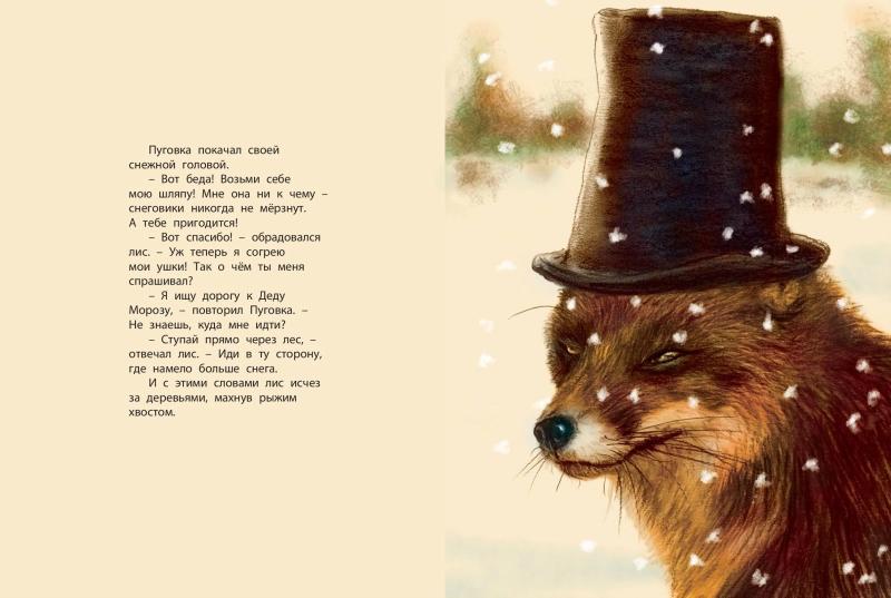 1387_Gde zhivet Ded Moroz_32_RL-page-015.jpg