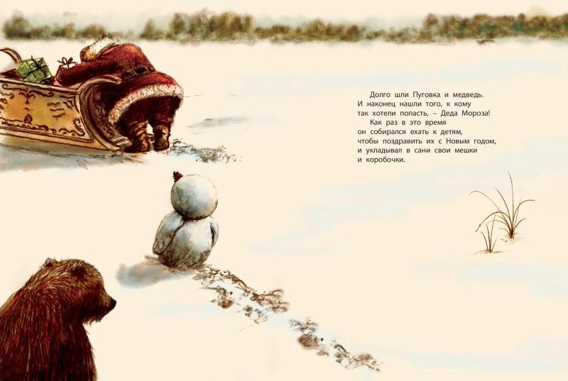 1387_Gde zhivet Ded Moroz_32_RL-page-026.jpg