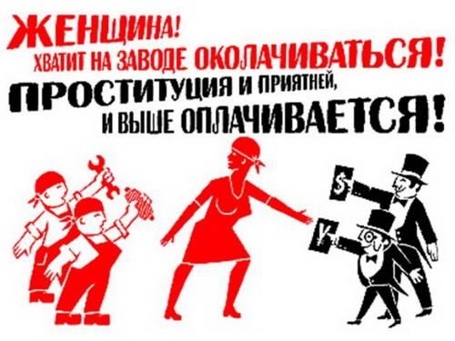Проститутки и публичные дома в дореволюционной России