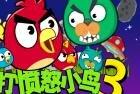 Аngry birds 3 бесплатно играть на винкс ланде
