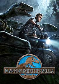 Мир Юрского периода / Jurassic World (2015/WEB-DL/WEB-DLRip)