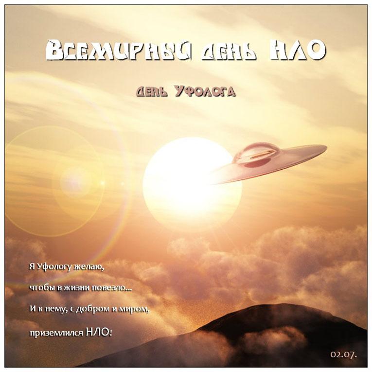 Открытки с Всемирным днём НЛО. День Уфолога