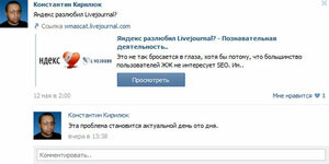 кнопка Просмотреть во ВКонтакте