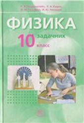 Физика, 10 класс, Часть 2, Генденштейн Л.Э., Кирик Л.А., 2009