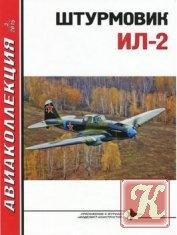 Книга Книга Авиаколлекция № 3 2015 - Штурмовик Ил-2, часть 1