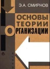 Книга Основы теории организации - Смирнов Э.А.