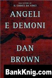 Книга Angeli e demoni - Dan Brown [ ITA]