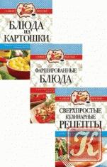 Книга Книга Самые вкусные рецепты - 3 книги