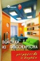 Аудиокнига В.И. Руденко. Потолки из гипсокартона. Устройство и дизайн (2006) PDF