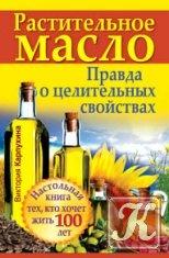 Книга Книга Растительное масло. Правда о целительных свойствах
