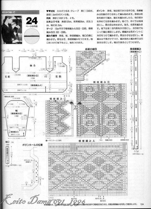 ЧЕРНЫЙ ЖАКЕТИК- Keito Dama 091_1996 121.jpg