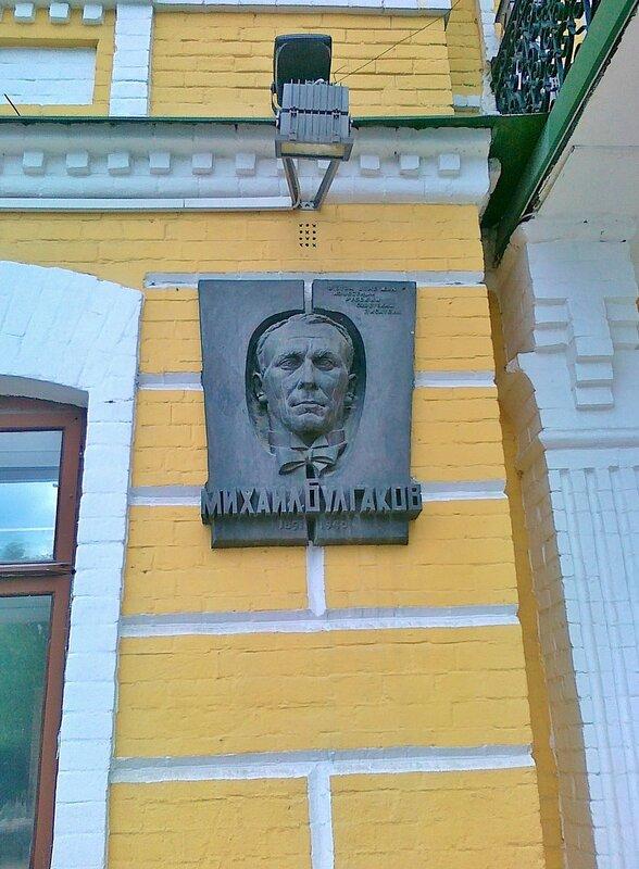 Мемориальная доска Михаила Булгакова на Андреевском спуске