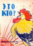 Кто это Книжка-гармошка Художники М.Алексеев и Н.Строганова Детский мир 1963 г..jpg