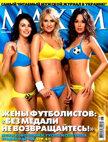 сексуальные жены футболистов сборной Украины на обложке журнала Maxim, июнь 2012
