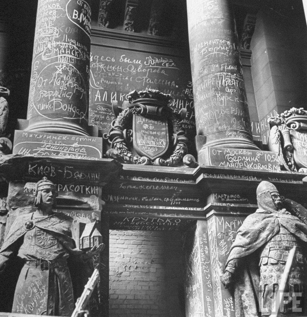 Русские надписи.Берлин 1945