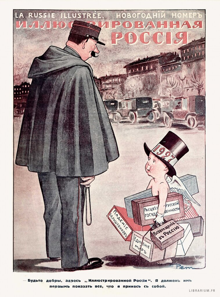 журнал «Иллюстрированная Россия», декабрь 1927 года