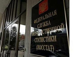 Росстат при переписи рабочих во Владивостоке будет сотрудничать с подрядчиками