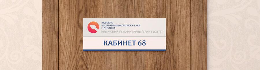 Дверная табличка, номер кабинета