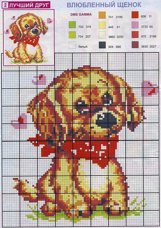 Влюбленный щенок - Схема для вышивания крестиком.