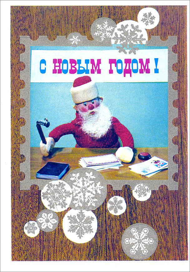 Мая, новый год и рождество в открытках е в иванов