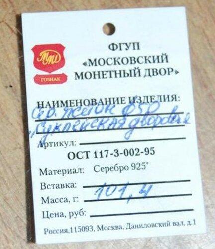 серебро 925, монета, Приднестровье