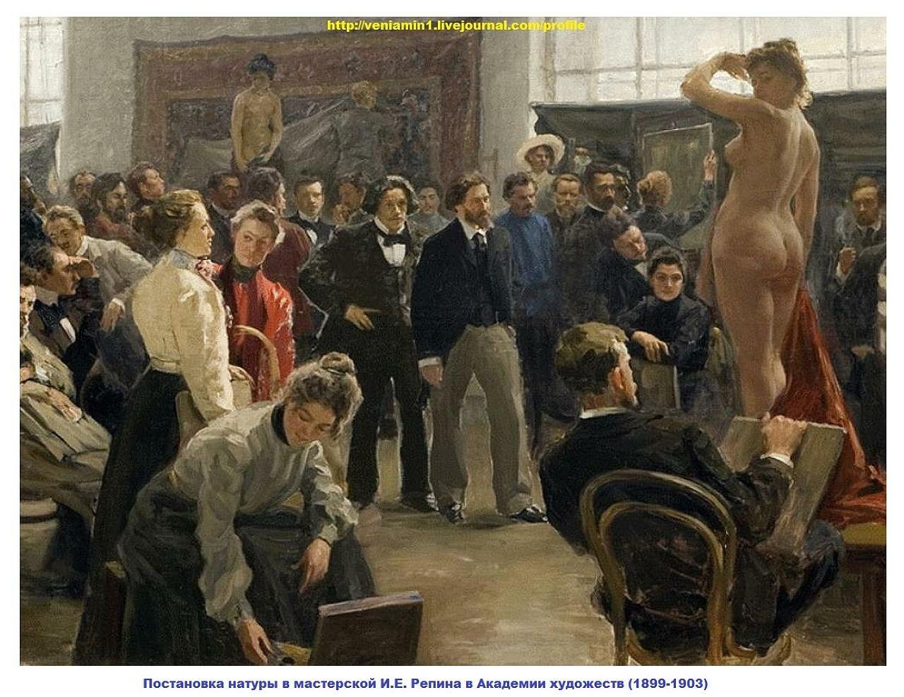 Постановка натуры в мастерской И.Е. Репина в Академии художеств (1899-1903) мастерская
