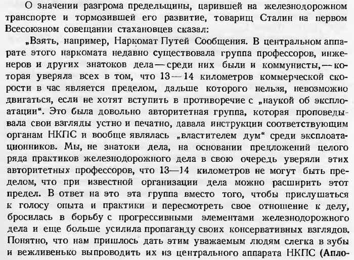 """""""Предельщики"""""""