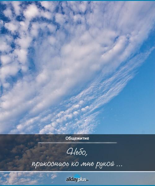 Небо над головой, часть 4