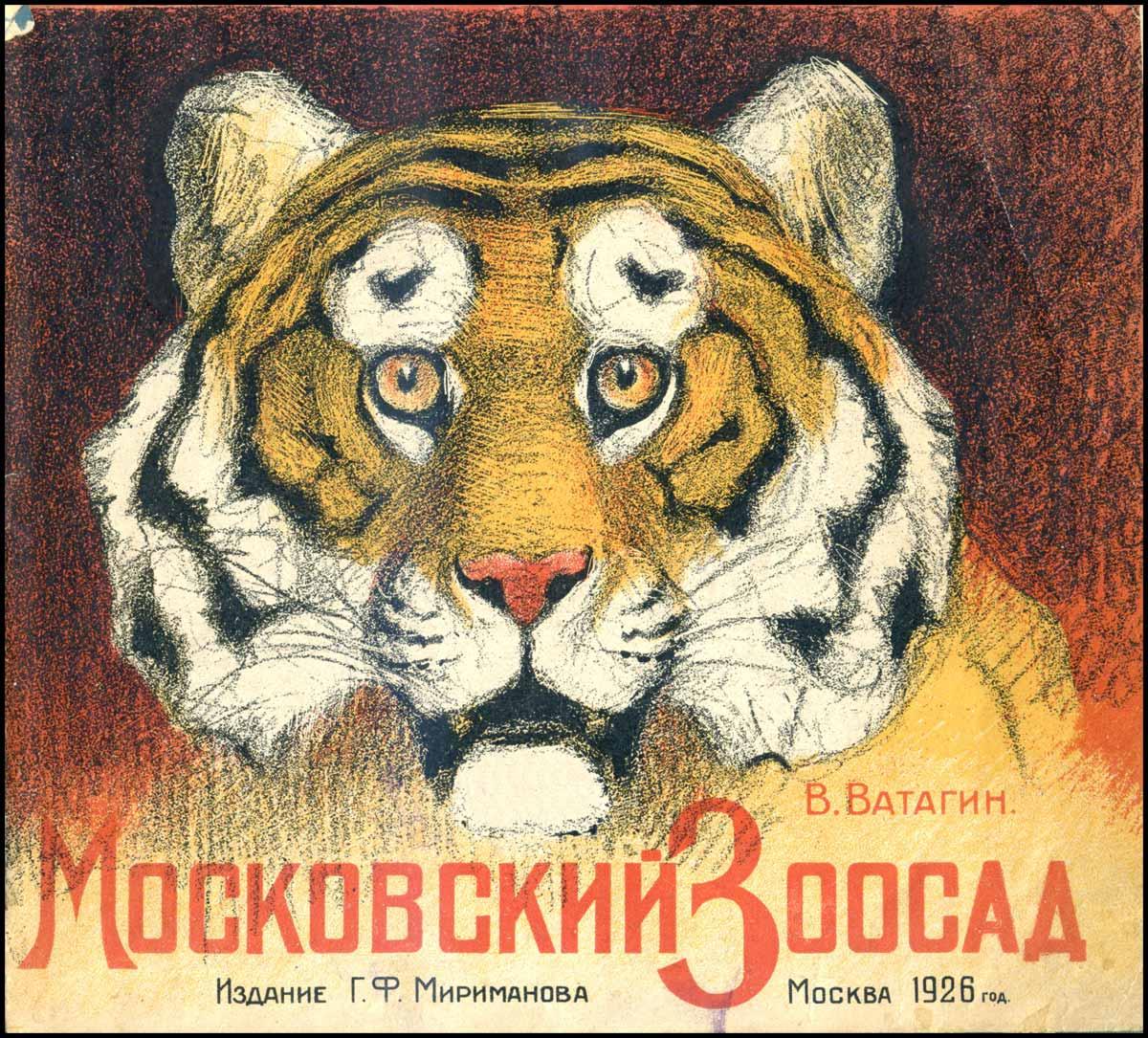 Московский зоосад картинки для детей