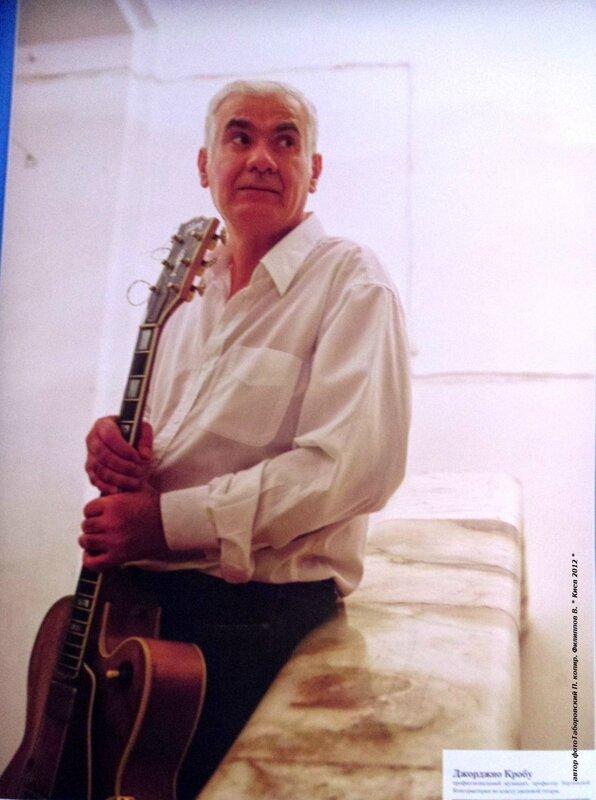 Джорджио Кробу