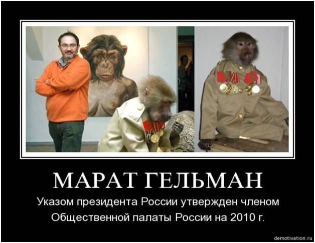 Номер один- известный лидер сексуальных извращенцев М. Гельман. Сбор