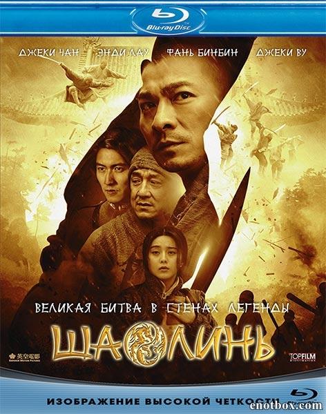 Шаолинь / Shaolin / San Siu Lam Zi (2011/BDRip/HDRip)