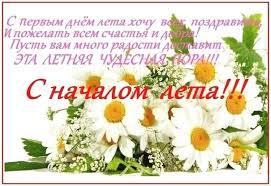 Поздравления с Началом лета