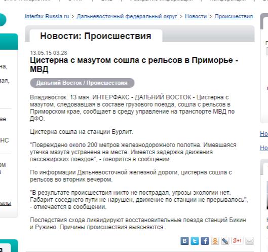 Новости - Дальневосточный федеральный округ - interfax-russia.ru.png