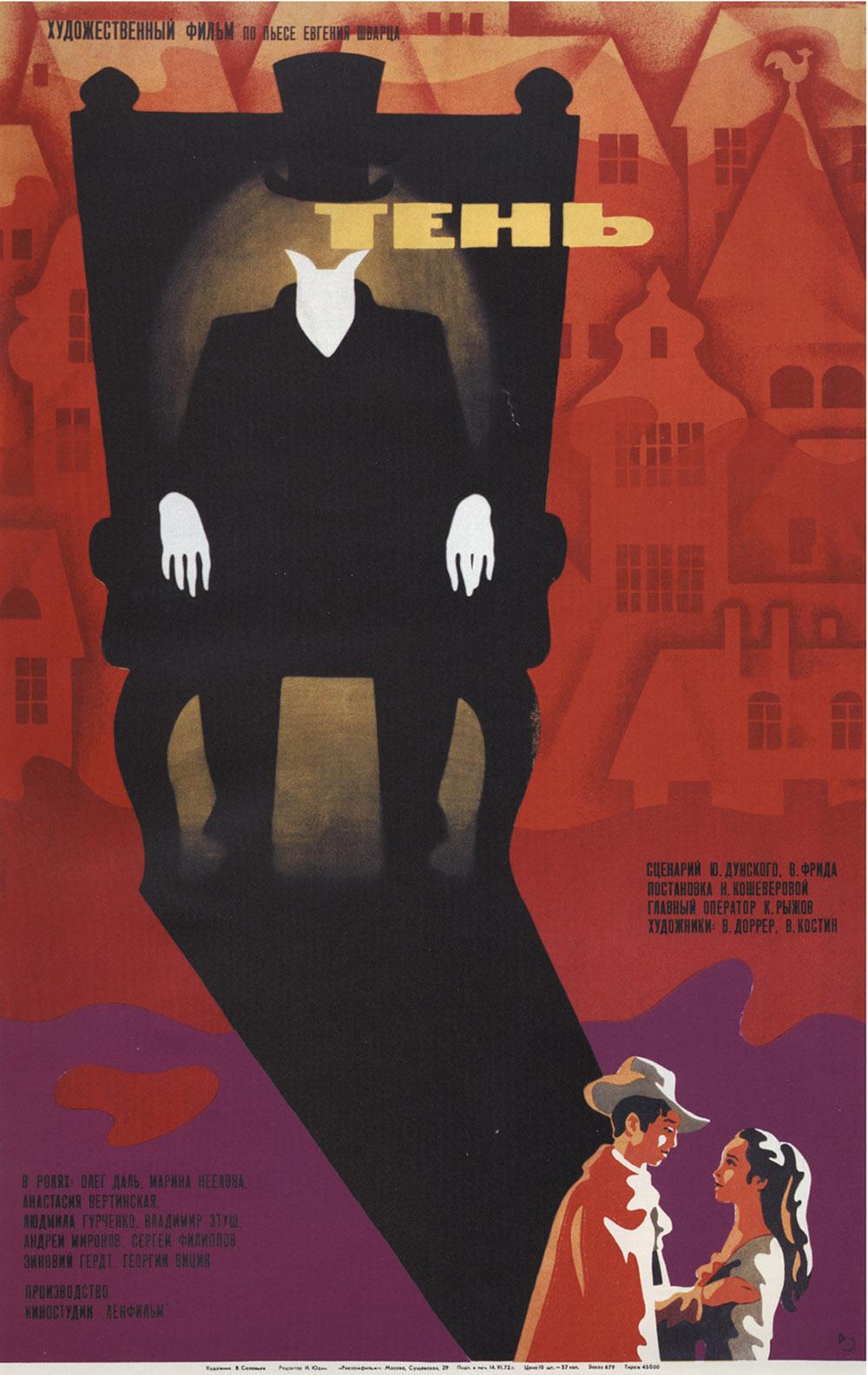Советский киноплакат. XX век. СССР