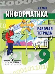 Книга Информатика, 9 класс, Рабочая тетрадь, Гейн А.Г., 2014
