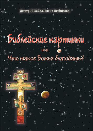 Байда Д., Любимова Е. Библейские картинки, или Что такое «Божья благодать»