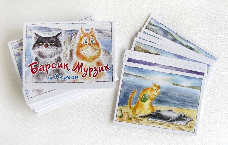 Барсик мурзик и ольхон открытки, днем всех влюбленных