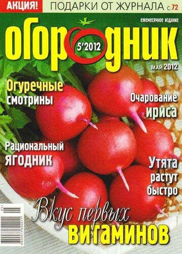 Огородник (78 номеров) 2001-2012