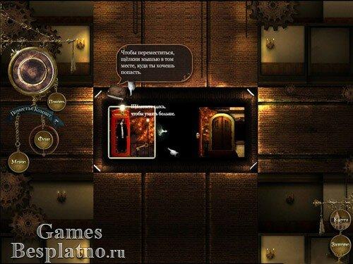 Rooms: Поместье Комнат