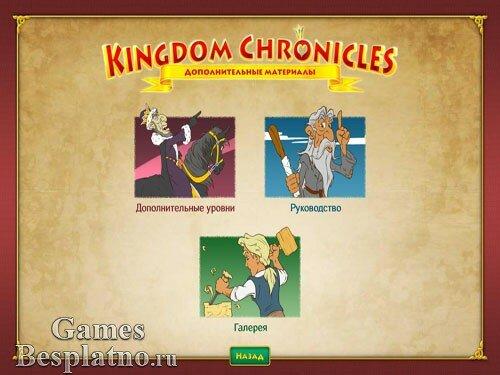 Королевские хроники: Как Джон Непоседа спас родное королевство. Коллекционное издание