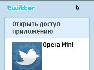 Opera Mini 7 для Symsian S60