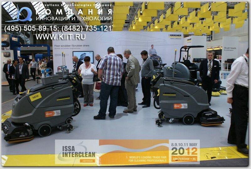 Выставка ISSA/Interclean Amsterdam 2012 - поломоечные машины KAERCHER