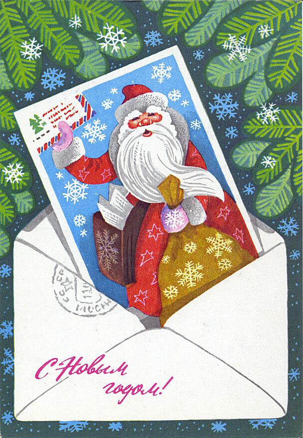 Новогодняя открытка в почте, сделать