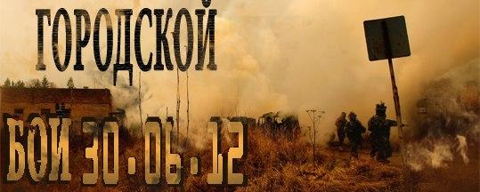 30/04/2012 Городской Бой - 5  0_7daad_e11c1917_orig