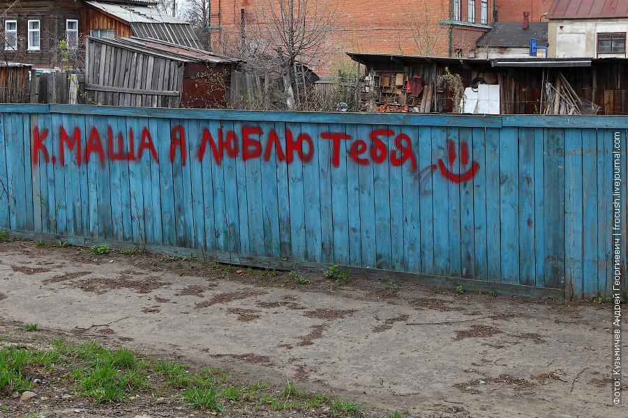 любовь в Козьмодемьянске