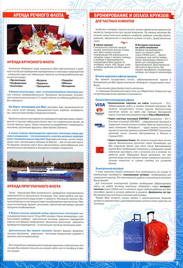 каталог теплоходов, с которыми «Инфофлот» работает в 2012 году