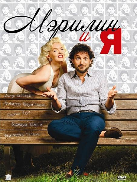 Мэрилин и я / Io & Marilyn (2009) DVD5 + DVDRip