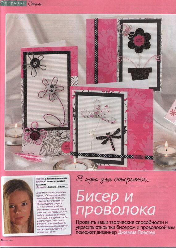 Как украшать бисером открытки