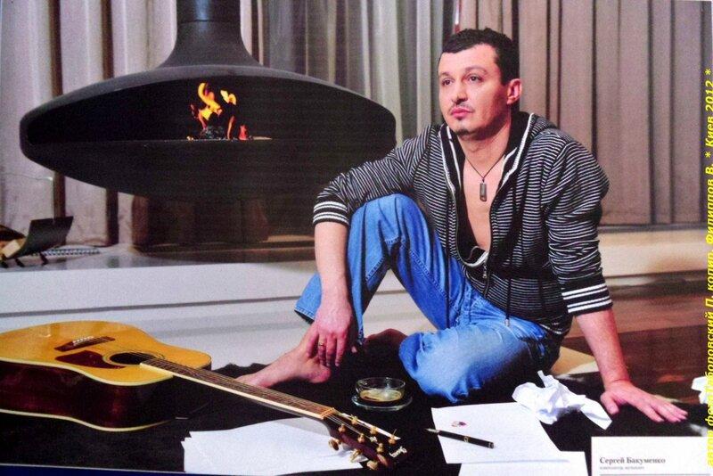 Сергей Бакуменко